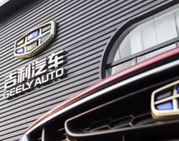 吉利正考虑将旗下两电动汽车品牌推向资本市场