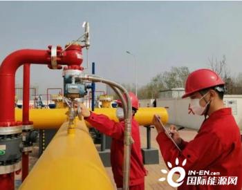 河北昆仑天然气圆满完成2020-2021冬供任务