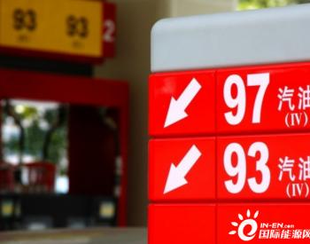 油价调整年内首次搁浅 加油站优惠力度加大