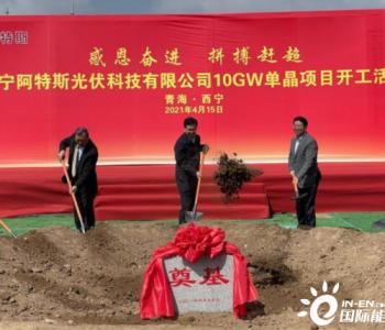 年产10GW单晶项目在青海西宁正式开工