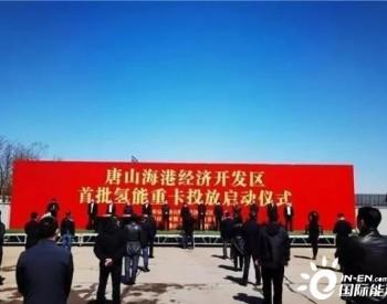 河北唐山海港经济开发区投放首批氢能重卡