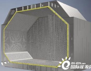 中太公司自主研发首例国产LNG薄膜围护系统问世