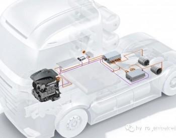 零排放交通:博世和重庆庆玲公司就燃料电池达成合作