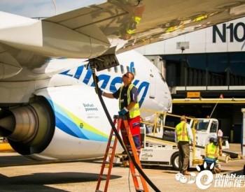 阿拉斯加航空和SkyNRG就推动城市固体废弃物生产可持续航空燃料达成合作