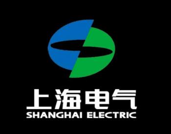 上海电气营收连续三年超过千亿 三年投127亿研发完