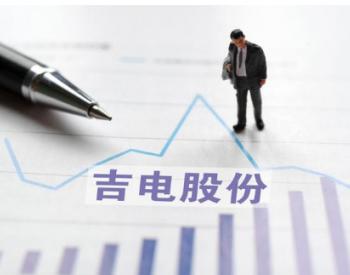 吉电股份转型新能源净利劲增1.75倍 22.4亿定增落地
