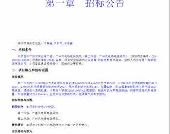 招标丨中广核河南兰考广盛、广兴风电场电缆采购(第二标段:广兴风电场电缆采购)