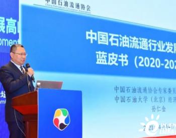 《中国石油流通行业发展报告蓝皮书2020—2021》正式发布