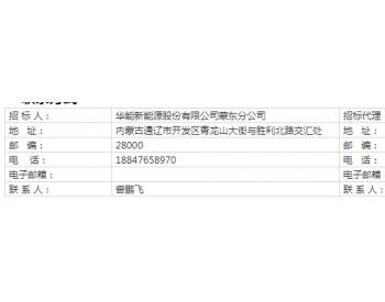 招标丨<em>华能新能源</em>股份有限公司蒙东分公司2021年度发电机吊装协议招标公告