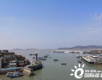 """浙江大陈率先开建海岛""""绿氢""""示范工程 助力碳中和"""