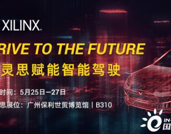 赋能智能驾驶 Xilinx 将携生态合作伙伴组团亮相AUTO TECH 2021