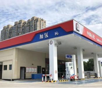 中国石化重庆首座加氢站开建 力争5年内建成30座