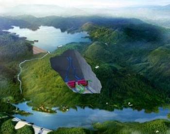 投资120亿元,装机2400MW!广东梅州抽水蓄能电站