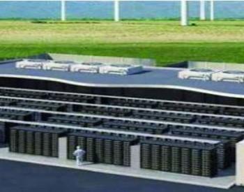 国际能源网-储能周报,众览储能天下事!【4月12日-4月16日】