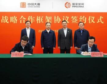 """<em>国家管网集团</em>与中国大唐签署战略合作!助力国家实现""""碳达峰""""""""碳中和""""目标"""