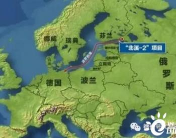 """俄罗斯杜马:""""北溪—2""""天然气管道将于今夏竣工"""