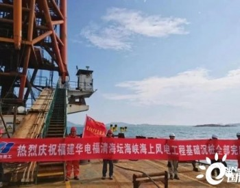 华电重工福建海坛海峡项目基础沉桩全部完成