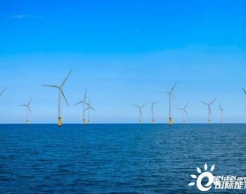 爱尔兰全新立法,放松海上风电开发政策