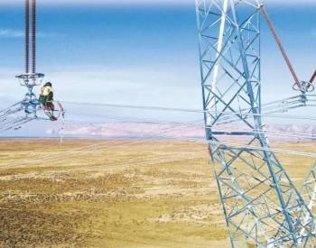 电力安全是国家安全的重要组成和保障