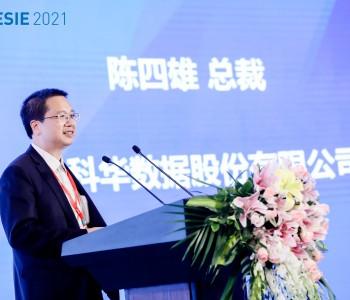 科华数据总裁陈四雄:储能发展迎来新机遇
