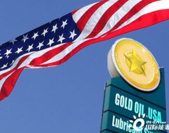 美国油价进一步飙升至高位