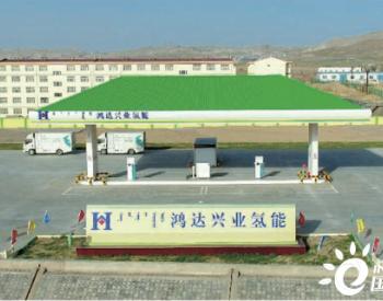 鸿达兴业进击氢能:打造氢能源综合服务商