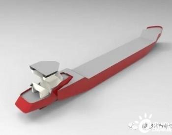 配备碳收集器的<em>二氧化碳</em>驳船—推进拖轮设计获BV船级社认可