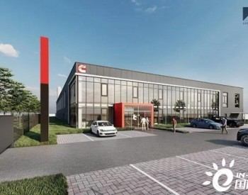 康明斯全新燃料电池工厂在德国开工建设