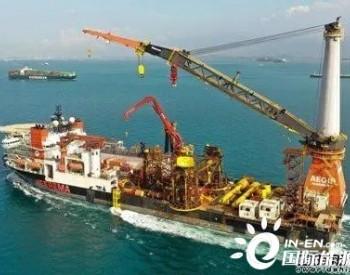 """这艘深水工程船""""变身""""重型吊装船?前往台湾执行<em>风电场</em>安装合同"""