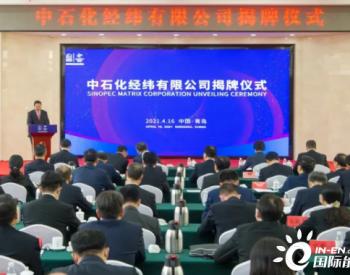 正式揭牌!中国石化成立石化经纬公司