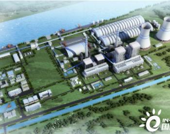 中标 | 中国能建所属企业中标江苏射阳港2×1000MW