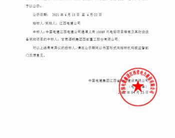 中标丨中国电建江西电建公司通渭义岗100MW<em>风电场</em>项目塔筒及其附设设备采购项目入围公示