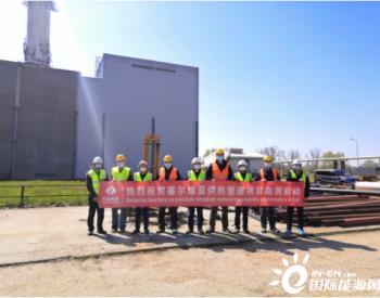 塞尔维亚供热管道项目详勘工作正式启动