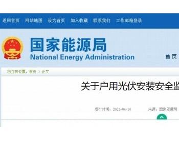 国家能源局关于户用光伏安装安全监管范围问题的答复
