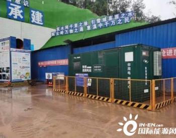 云南滇中引水项目部投入使用智能微网电站