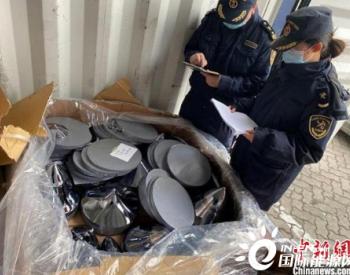 福建马尾海关依法退运禁止进口固体废物22.9吨!