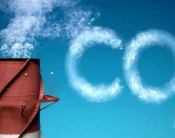 四川推出全国首个省级碳中和推广方案
