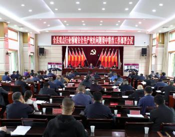 国务院安委办约谈贵州毕节政府:今年已发生3起煤
