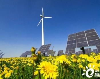 国家能源局:建立并网多元保障机制,2021年风、光发电量占比将达11%
