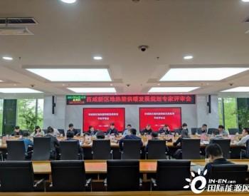 《西咸新区地热能<em>供暖</em>发展规划(2021-2025)》评审会在陕西沣西新城召开