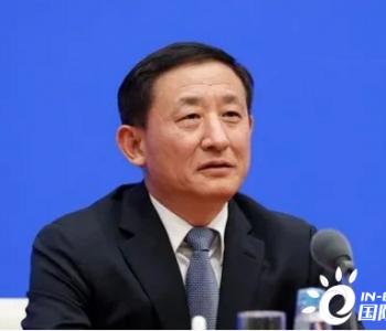 国资委彭华岗:大力推进智能电网、储能、氢能等技术的研发应用
