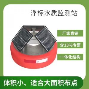 灵犀浮标水质自动监测站环境水质监测站