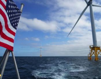 美国实现电力碳中和的最大法宝是海上风电