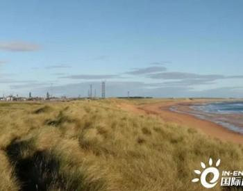 英国大型碳捕捉收集及氢气项目取得进展