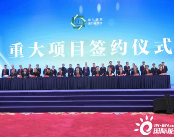 297亿元!内蒙古鄂尔多斯与江苏润阳新能源科技股份有限公司签订<em>光伏材料</em>及应用全产业科技园项目战略合作框架协议