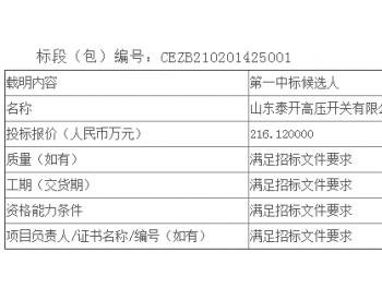 中标丨黑龙江绥化一期100MW风电项目 220kV GIS采购公开招标中标候选人公示