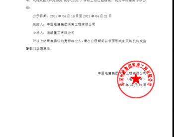 中标丨中国电建集团河南工程有限公司静海风电项目塔筒设备采购项目中标公示