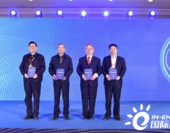 《中国核能发展报告》蓝皮书发布