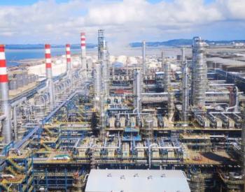 恒逸石化去年营收864.3亿元 文莱炼化项目业绩发力