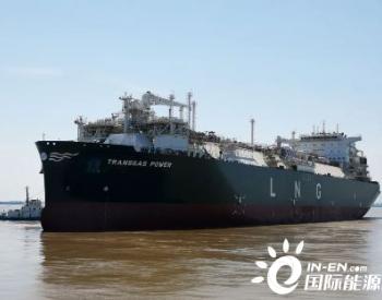 提前7天!国内首款大型LNG FSRU常规试航凯旋